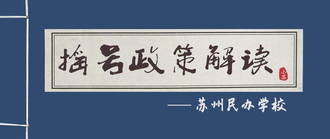 关于苏州民办学校摇号入学的一些看法插图