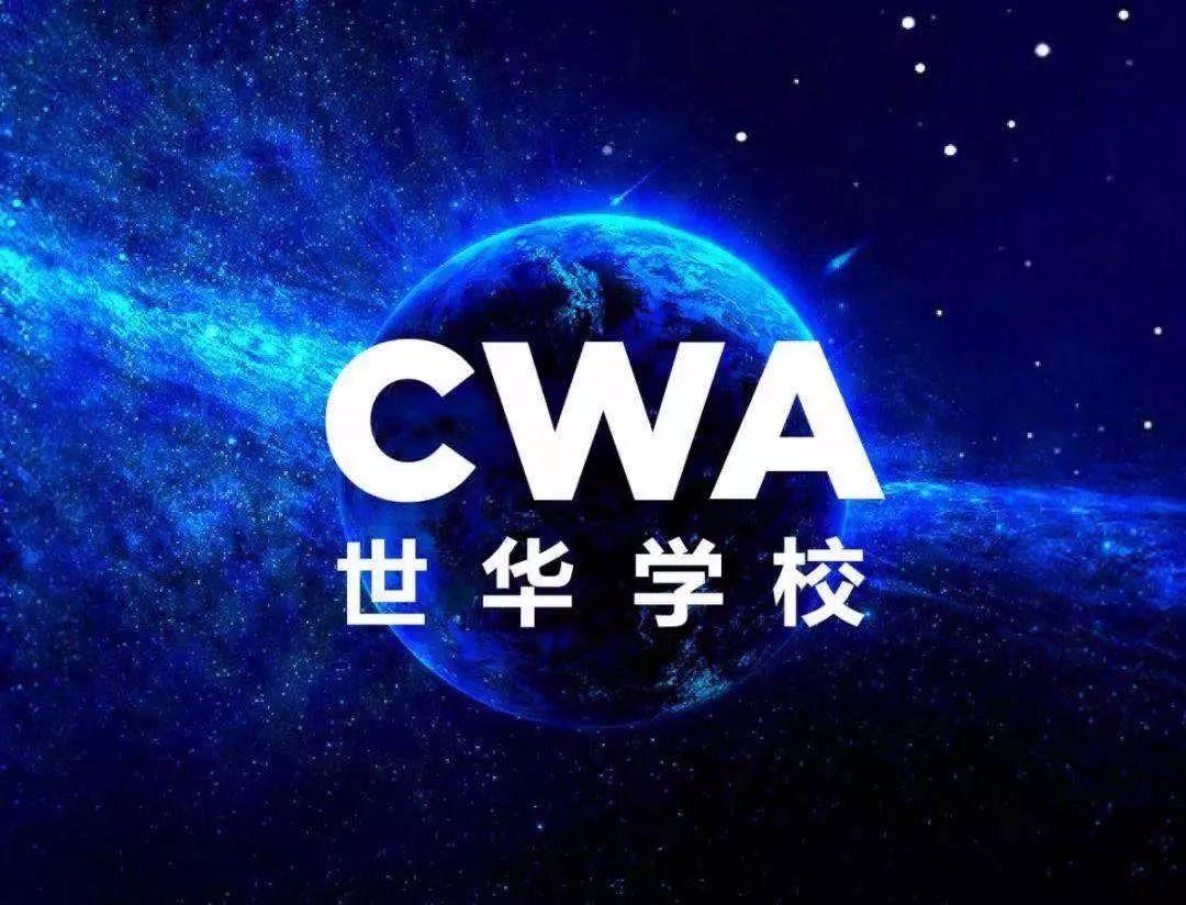 如何评价常熟CWA世华学校?