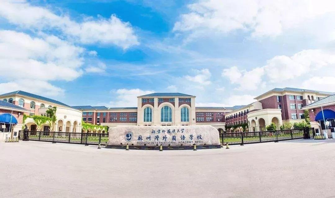 苏州热门私立学校介绍来了!满满干货,全都是你想知道的!