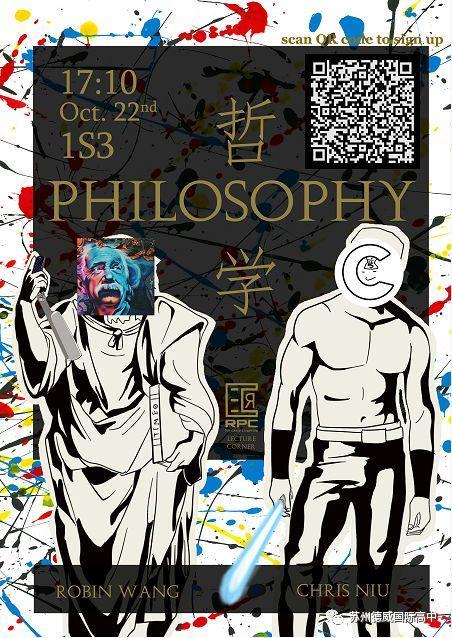 德威学生居然用相声讲哲学