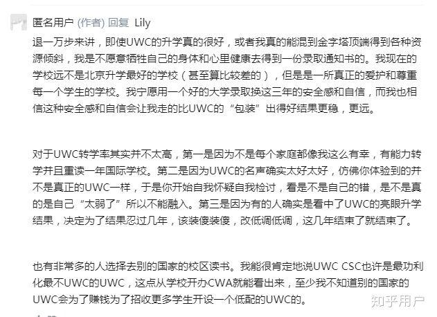 知乎-如何看待UWC 在中国常熟的新校区?