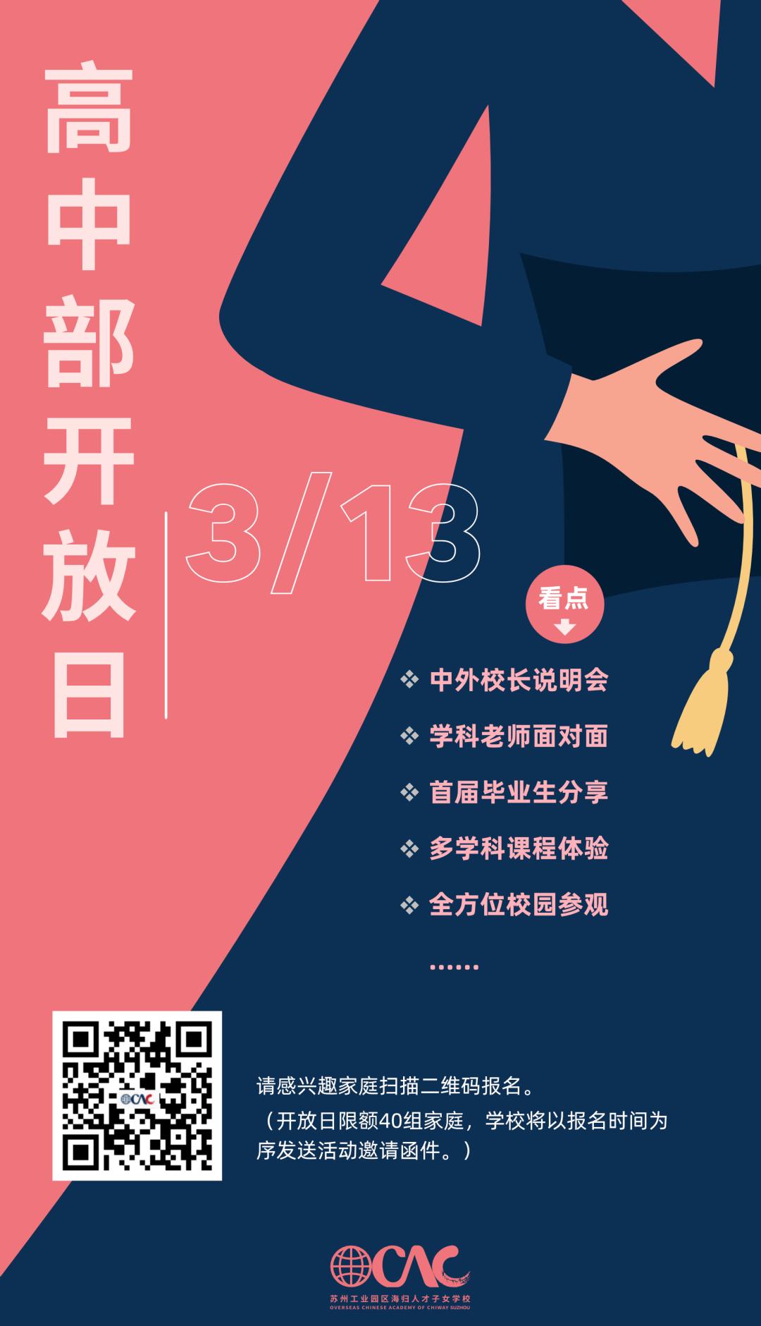本学年唯一开放日 ∣ 3月13日,探秘海归高中部!
