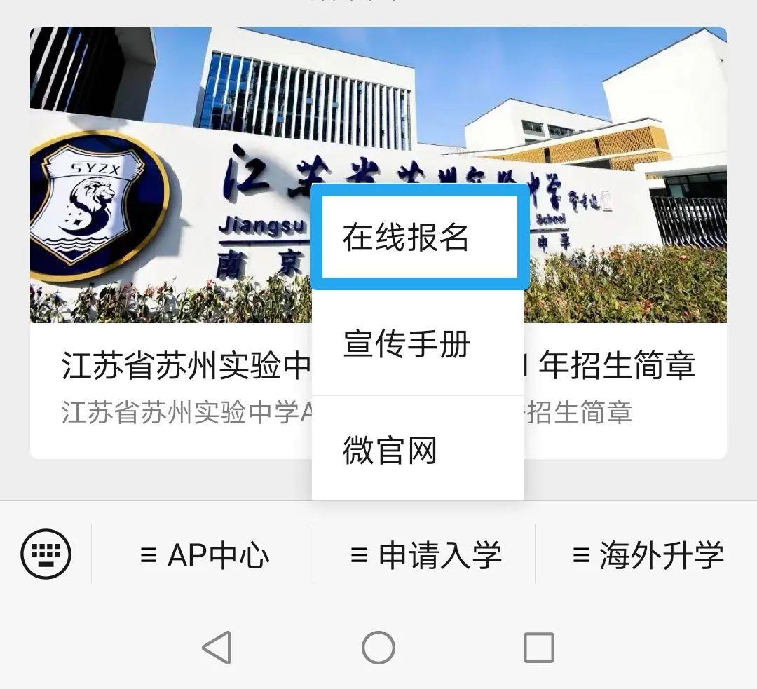 苏州实验AP中心招生简章(2020-2021)插图2