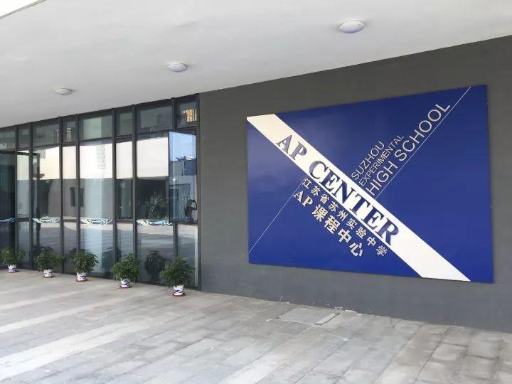 苏州实验AP中心招生简章(2020-2021)插图6