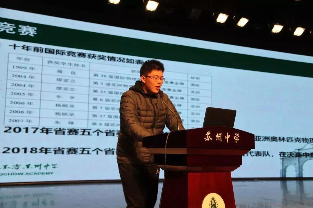 苏州中学2020年冬令营报名通道开启插图7