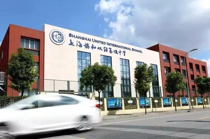 上海10大IB高中介绍插图6