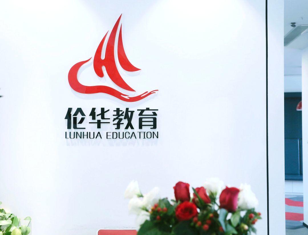 伦华教育集团四周年插图3