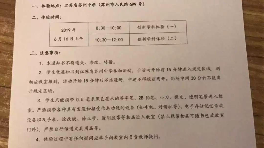 2019伟长班入学考试总结插图