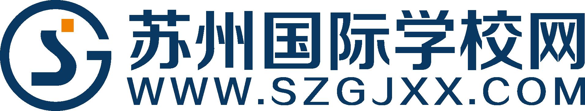 苏州国际学校网