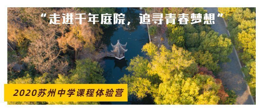 苏州中学2020年冬令营报名通道开启插图3
