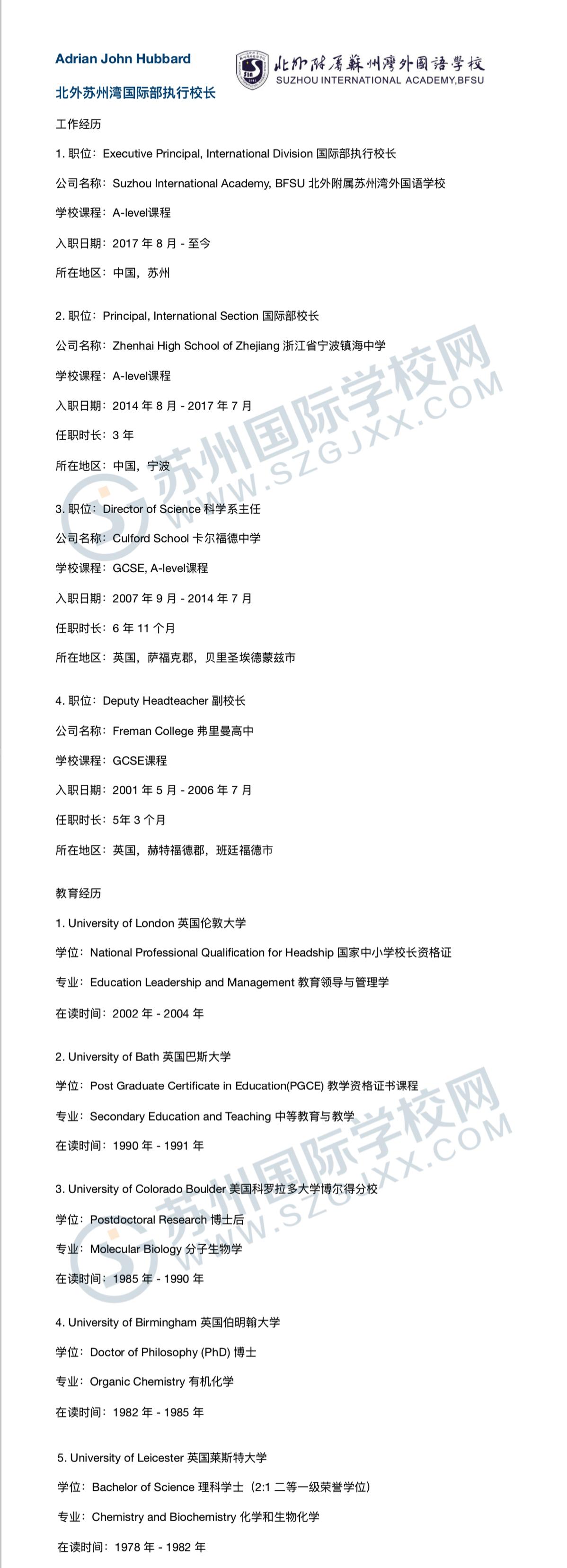 苏城热门国际学校校长履历