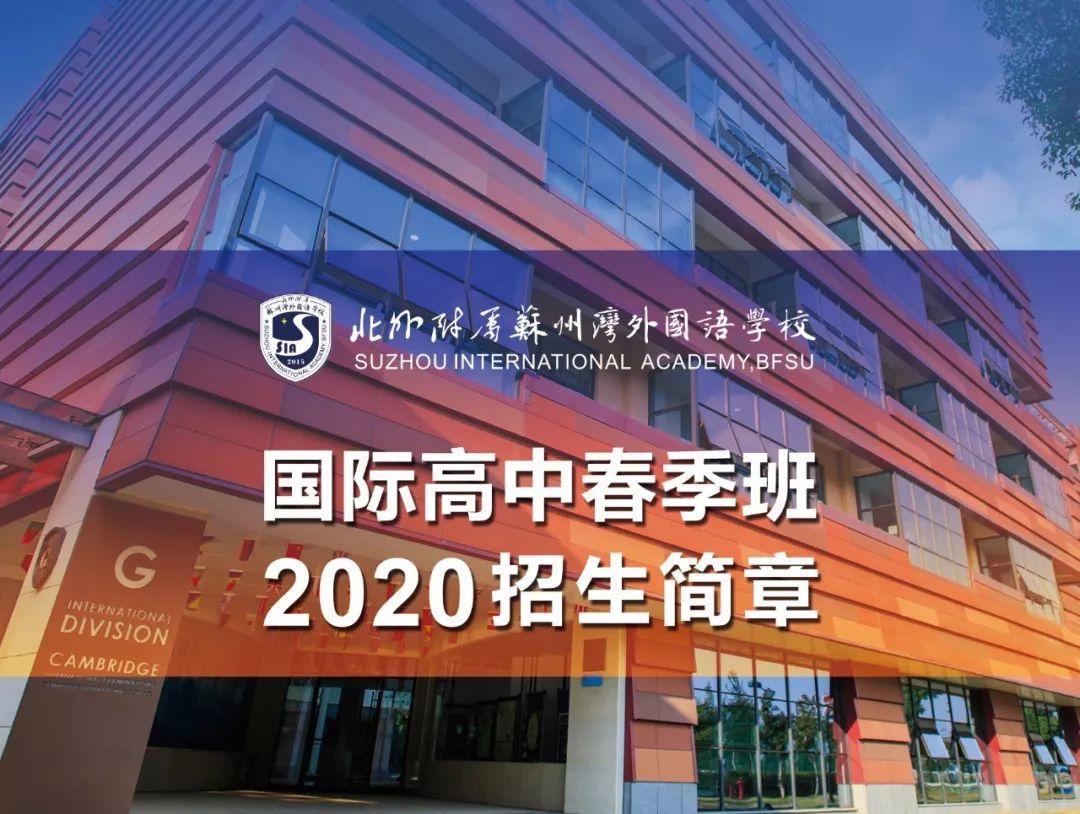 北外苏州附校2020国际高中春季班招生简章