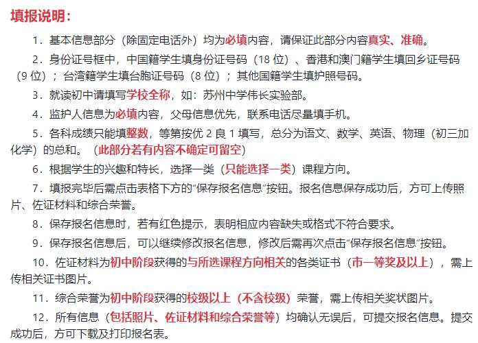 苏州中学2020年冬令营报名通道开启插图4
