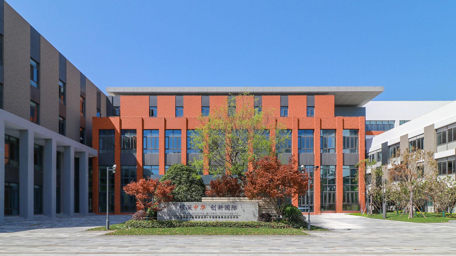 苏州工业园区海归子女学校