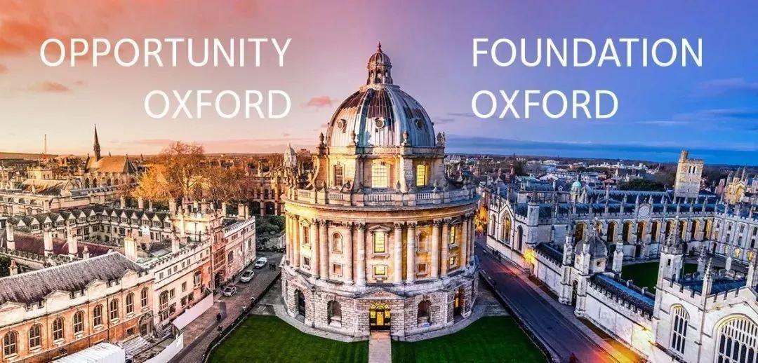 2019牛津大学录取要求降低!雅思直降0.5!