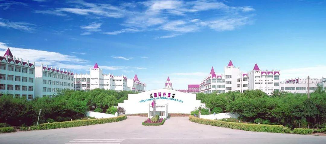 20份任职外教的评价,带你了解最真实的苏州国际学校